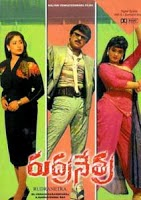 Rudranetra songs download