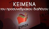 Κείμενο Θέσεων της ΚΕ του ΣΥΡΙΖΑ για το 2ο Συνέδριο - Προτεινόμενο Καταστατικό