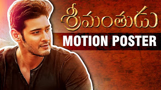 Srimanthudu Latest Motion Poster | Mahesh Babu | Shruti Haasan | Fan Made