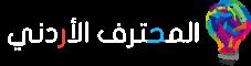 موقع المحترف الأردني