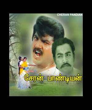 Cheran Pandian (1991) - Tamil Movie