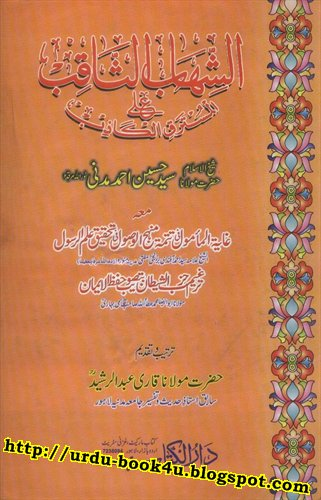 YOUSUF LUDHIANVI BOOKS PDF DOWNLOAD