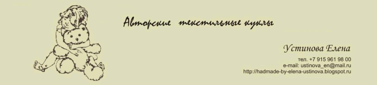 HANDMADE by E.Ustinova