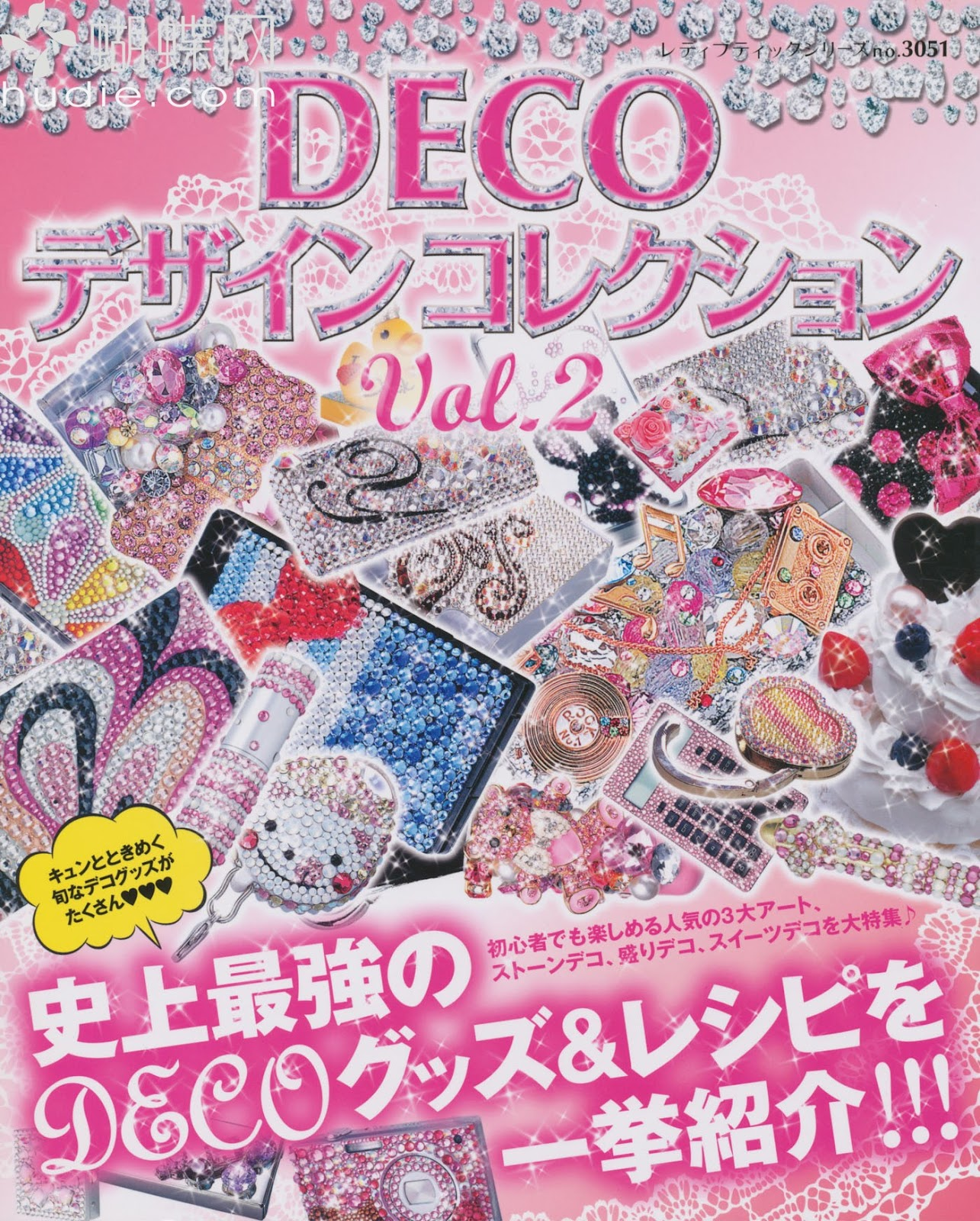 Deco デザインコレクション Design Collection vol 2 japanese magazine scans deco book
