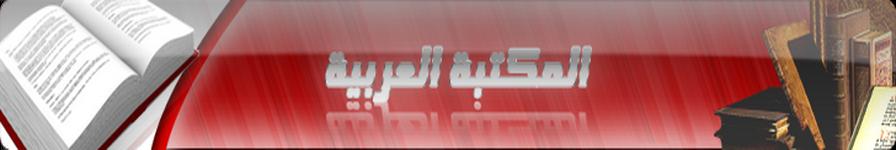 المكتبه العربيه