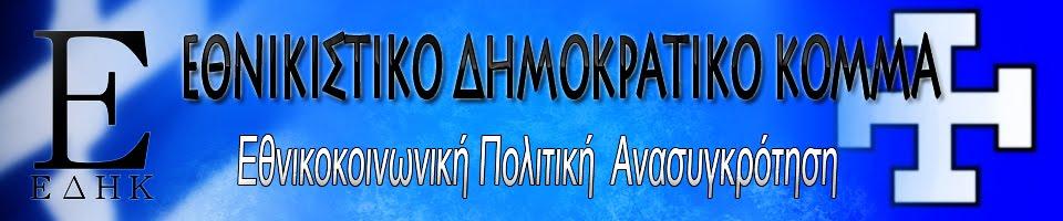 ΕΘΝΙΚΙΣΤΙΚΟ ΔΗΜΟΚΡΑΤΙΚΟ ΚΟΜΜΑ