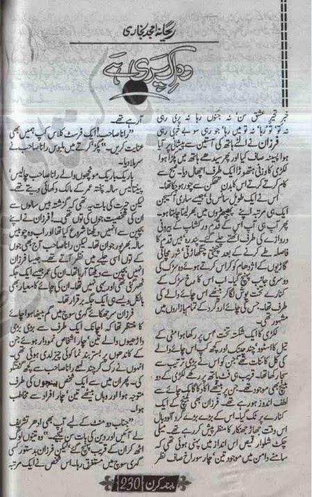 Woh ik pari hai novel by Rehana Amjad Bukhari pdf