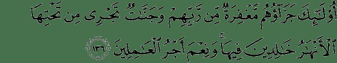 Surat Ali Imran Ayat 136