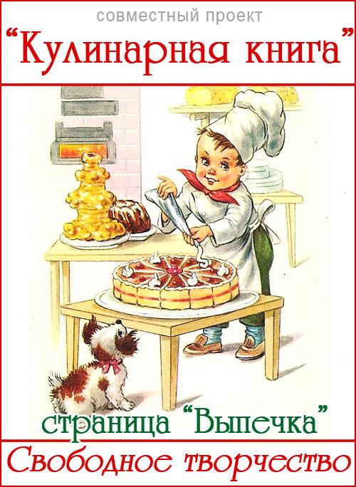 Открытки на кулинарную тему 45