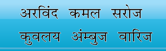 Krishna Hindi font