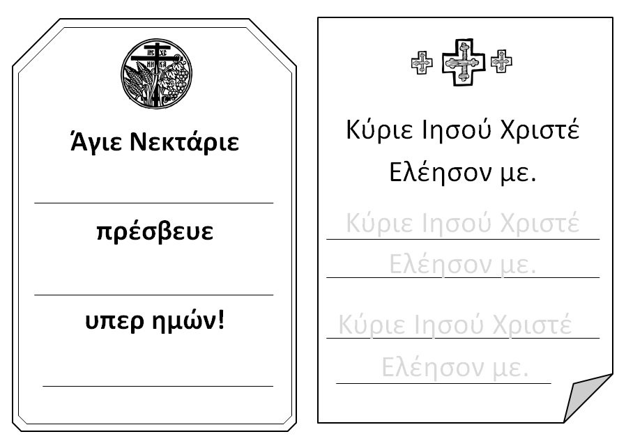 Orthodox Christian Education: Greek Prayer Worksheets
