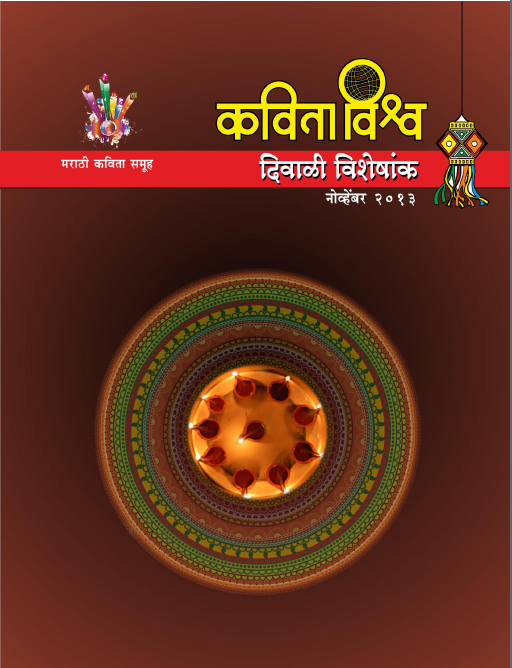 Kavitawishwa Marathi Diwali Ank 2013 - कविताविश्व