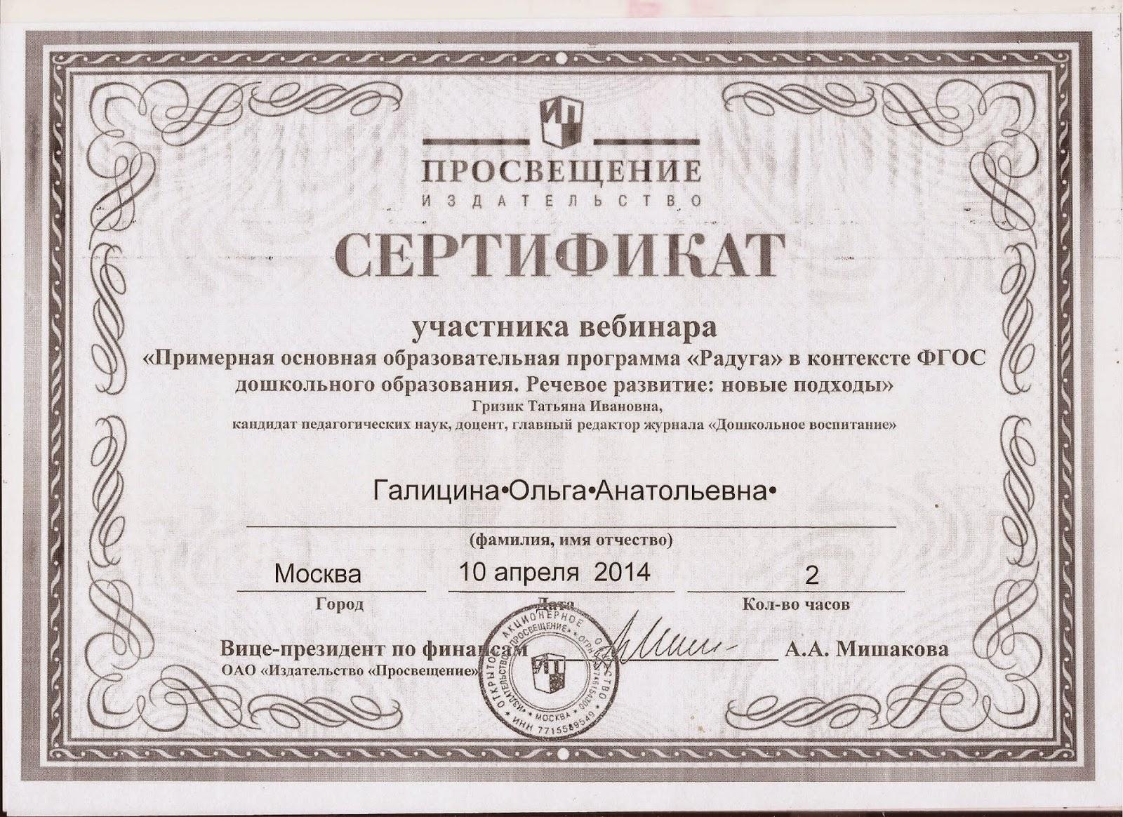 Сертификат вебинара скачать бесплатно - 97d