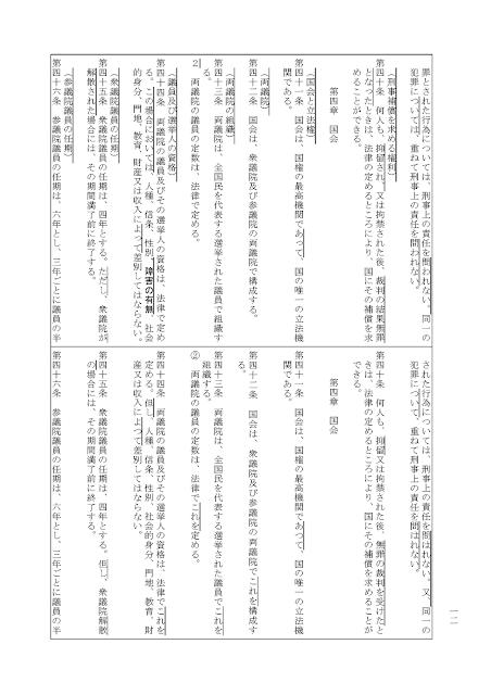 自民党 日本国憲法改正草案(画像)p12