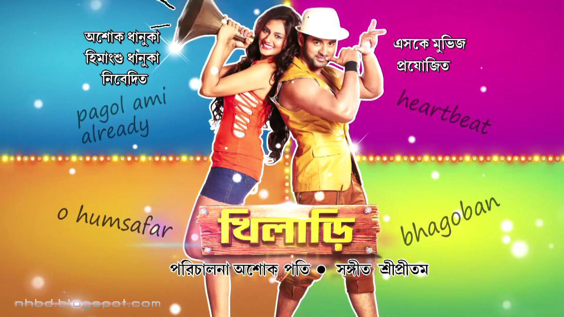 New Bangla Moviee 2016 click hear.............. Khiladi+%25282013%2529+-+Official+Motion+Poster+-+1080p+Full+HD