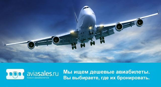 Мы ищем билеты на самолет по сотням авиакомпаний и находим за считанные минуты!