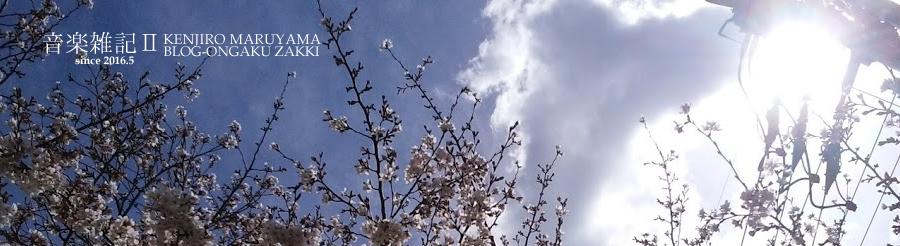丸山研二郎 blog 音楽雑記Ⅱ