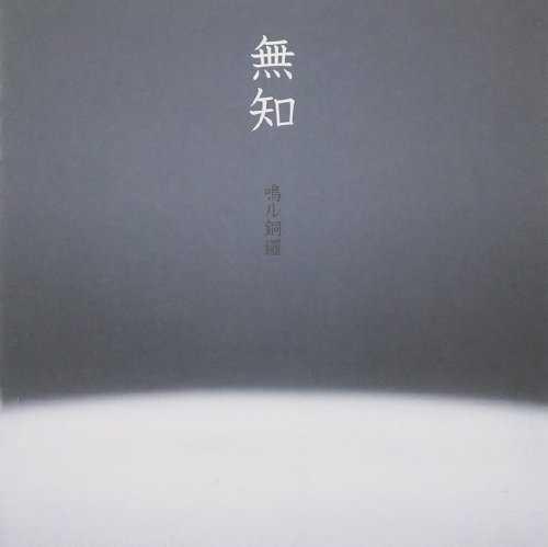 [Single] 鳴ル銅鑼 – 無知 (2015.05.20/MP3/RAR)