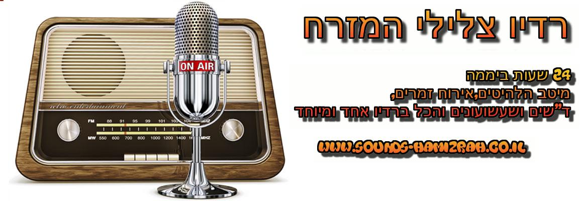 רדיו צלילי המזרח| רדיו מזרחית| רדיו ים תיכוני| שירים להורדה| מזרחית| ים תיכוני| מרוקאית|