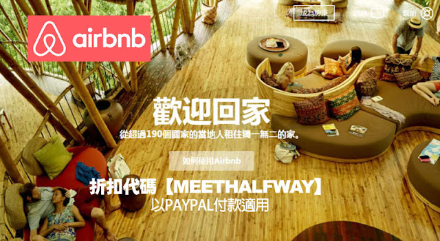Airbnb X Paypal 75折訂房優惠碼,12月31日前訂房適用。