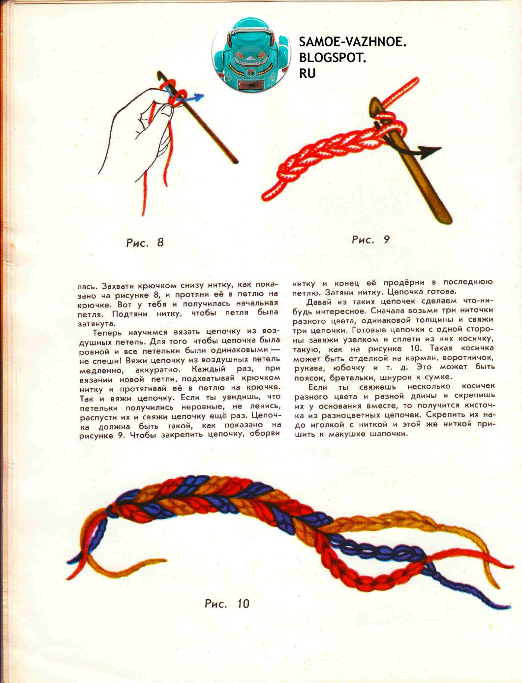 Старая книга про вязание