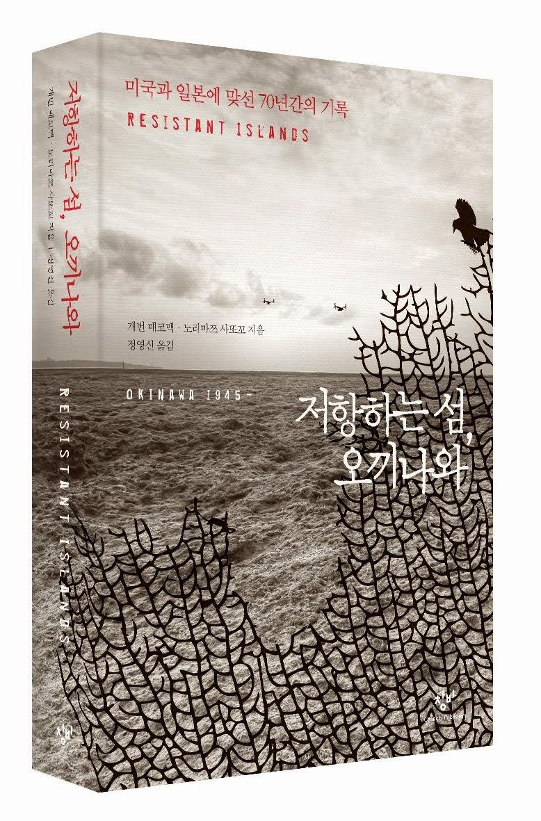 Korean Version 저항하는 섬, 오끼나와: 미국과 일본에 맞선 70년간의 기록 Resistant Islands 『沖縄の〈怒〉』韓国語版出版!