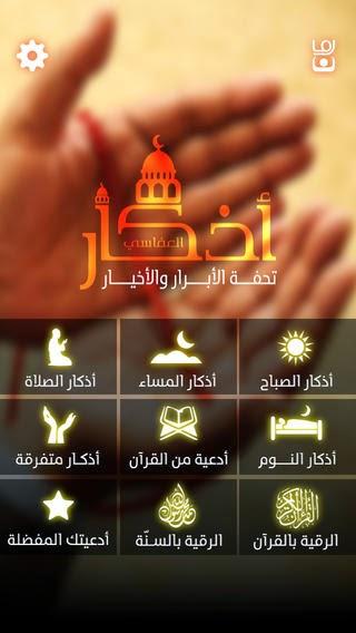 تطبيق ادعية و اذكار بصوت الشيخ مشاري العفاسي للأيفون والايباد والايبود تاتش