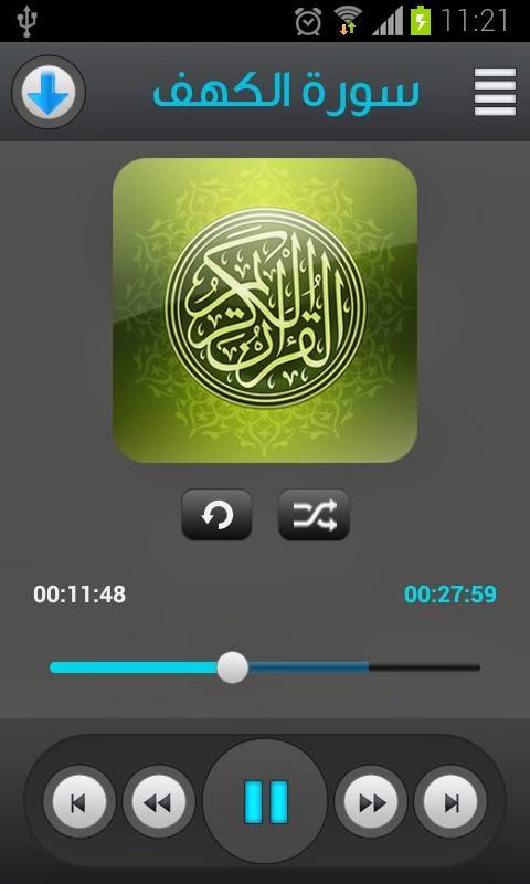 ������ Quran Auto Reciter ���� unnamed.jpg
