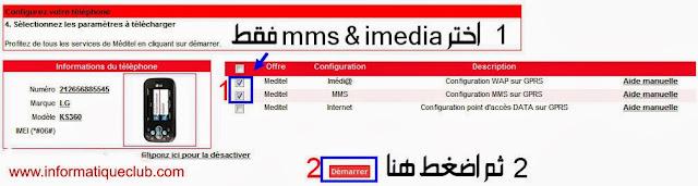 طريقة تفعيل خدمة imedia ميديتيل مع طرق تشغيلها على الهاتف و الحاسوب مجانا - http://www.informatiqueclub.com