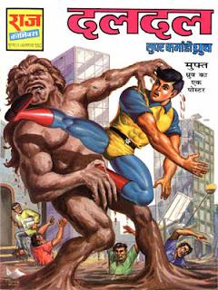 DALDAL (Super Commando Dhruv-SCD)