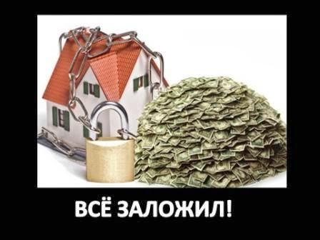 Залоговое обеспечение