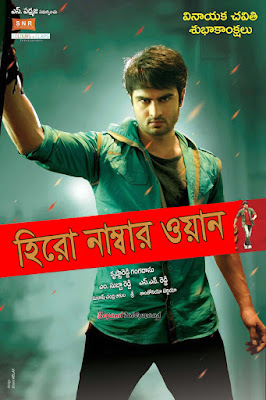 Hero No. 1 2015 Bangla HD Movie 550MB Download