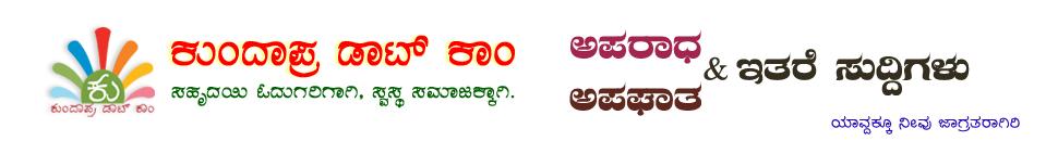 ಕುಂದಾಪ್ರ ಡಾಟ್ ಕಾಂ | ಅಫರಾದ-ಅಫಘಾತ ಸುದ್ದಿಗಳು