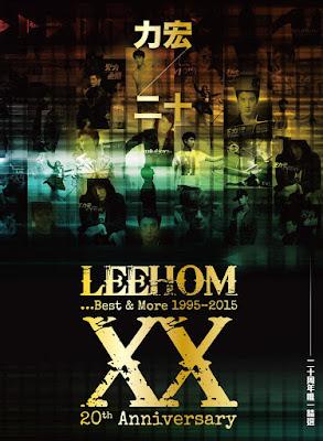 力宏二十 20周年唯一精選 - 王力宏 Wang Leehom