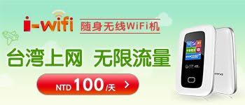 i-wifi 随身无线wifi机 让你fun游台湾
