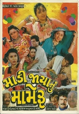 Madi Jaya Nu Mameru 2000 Gujarati Movie Watch Online