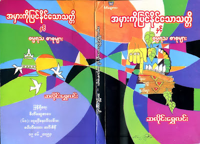 ွsalai shwe linn – book published