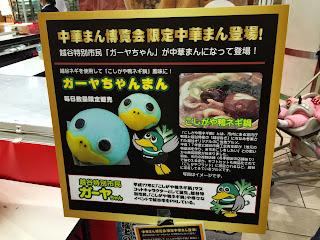 「ガーヤちゃんまん」(380円)限定販売!!