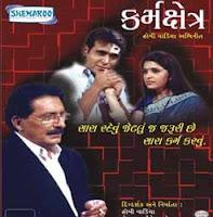 Karmakshetra Gujarati Natak Buy DVD