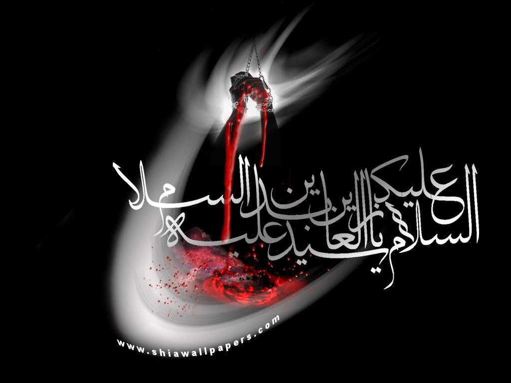 imam zainulaabedeen as bas yaa hussain as