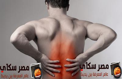 ماهى الأسباب التى تؤدى إلى وجع الضهر Back pain ؟