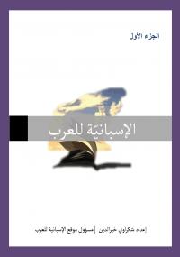 الأسبانية للعرب الجزء الأول - كتابي أنيسي