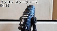 メタコレ スターウォーズ R4-I9