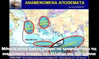 Ψηφίζω ΑΟΖ για το μέλλον της Ελλάδας και των παιδιών μας