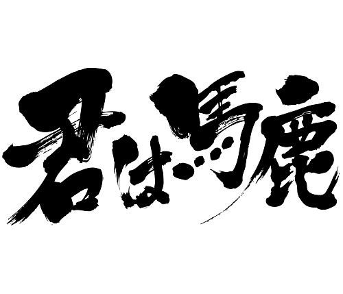you are stupid in brushed Kanji calligraphy