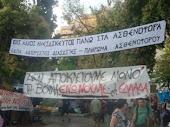 ΑΔΠΑ..ΠΑΝΟ ΣΤΟ ΣΥΝΤΑΓΜΑ.16/6/2011