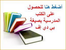 الكتب المدرسية للعام الدراسي 2014-2015