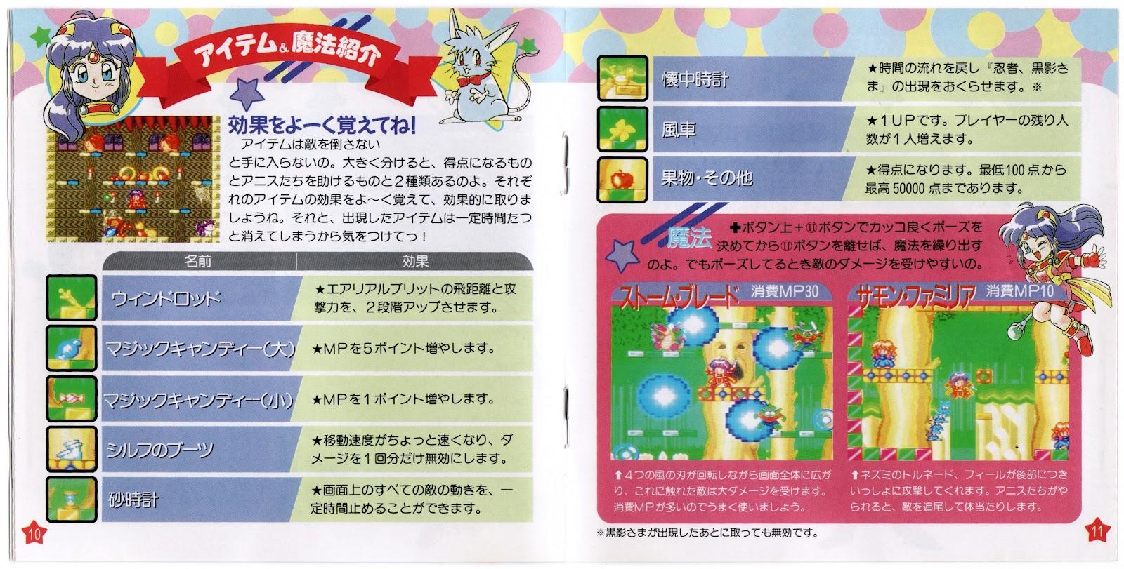 The Gay Gamer Manual Stimulation Popn Magic Pc Engine