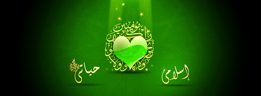 Green Heart Of Islamic Verses