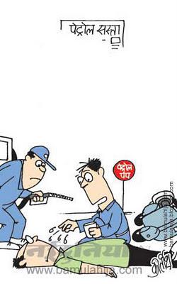 Petrol Rates, common man cartoon, inflation cartoon, mahangai cartoon